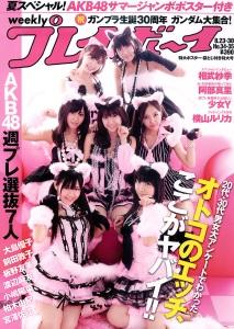 AKB48 in Weekly Playboy 8.23~8.30