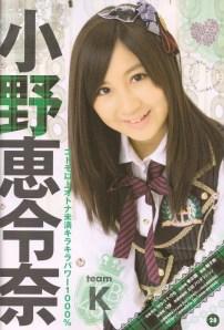 AKB48 Team K's Ono Erena