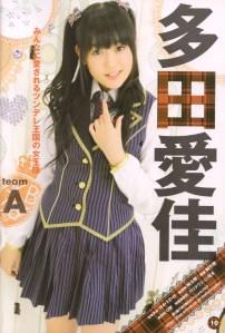AKB48 Team A's Ota Aika