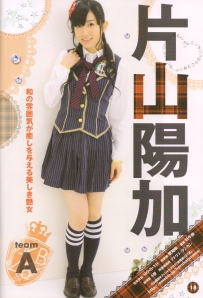 AKB48 Team A's Katayama Haruka