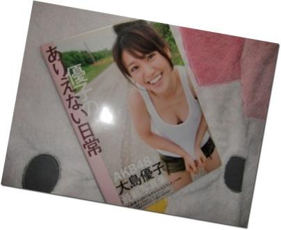 Oshima♥Yuko photo book giveaway