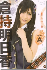 scan0012