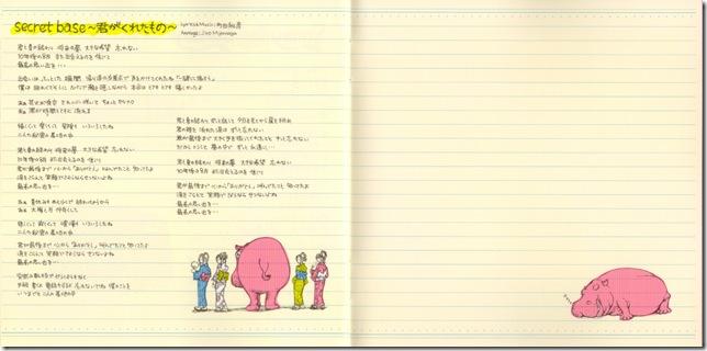 SCANDAL R~GIRL'S ROCK! booklet scan0007