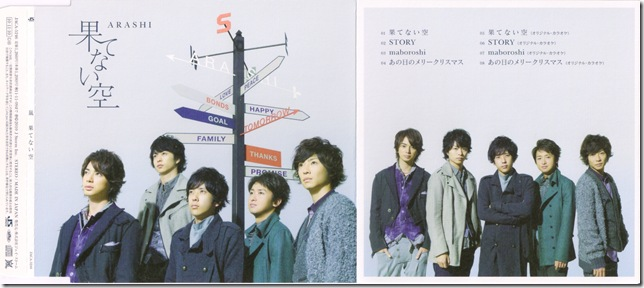 "Arashi ""Hatenai sora"" RE jacket scan"
