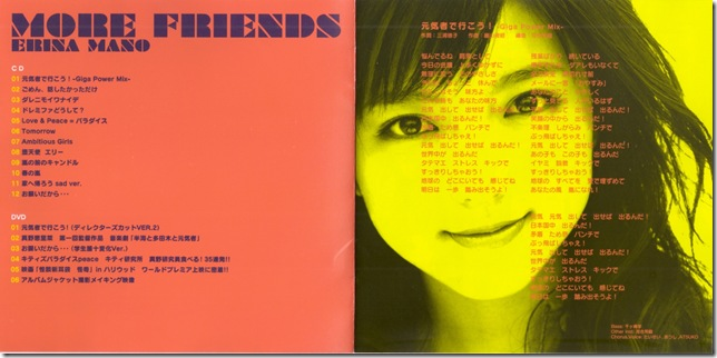"Mano Erina ""MORE FRIENDS"" album booklet scan0002"