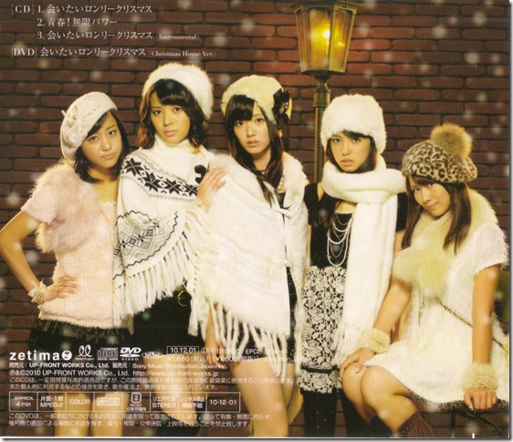"""C-ute """"Aitai Lonely Christmas"""" LE type A single (back cover scan)"""