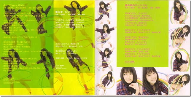 "Mano Erina ""MORE FRIENDS"" album booklet scan0006"