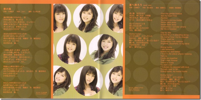 "Mano Erina ""MORE FRIENDS"" album booklet scan0007"