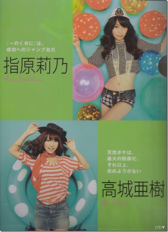 Sashihara Rino & Takajo Aki 2011 calendar clear file (front)