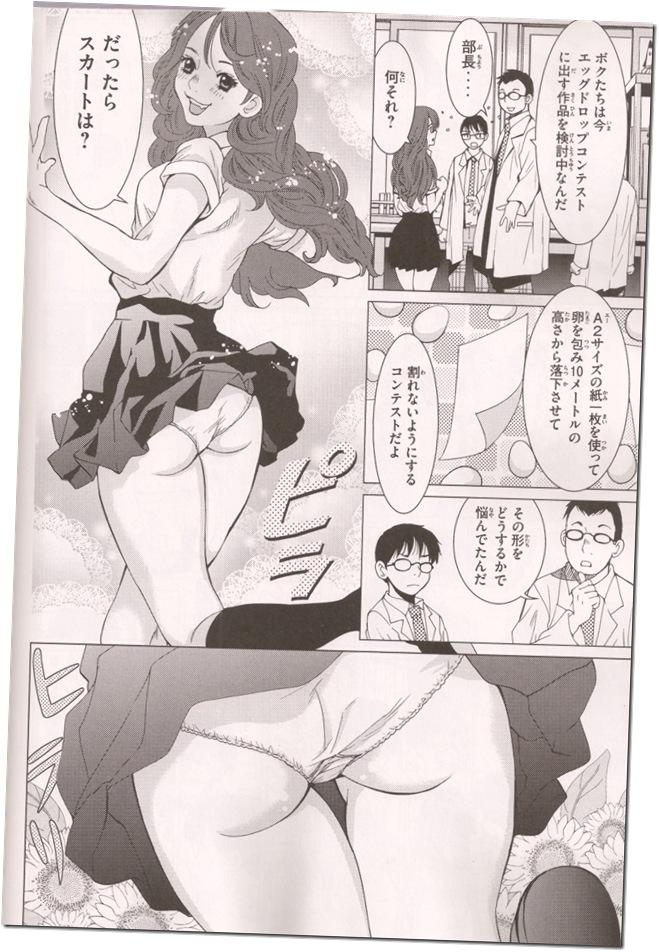 """Itano Tomomi """"Tomochin!!"""" scan0041"""