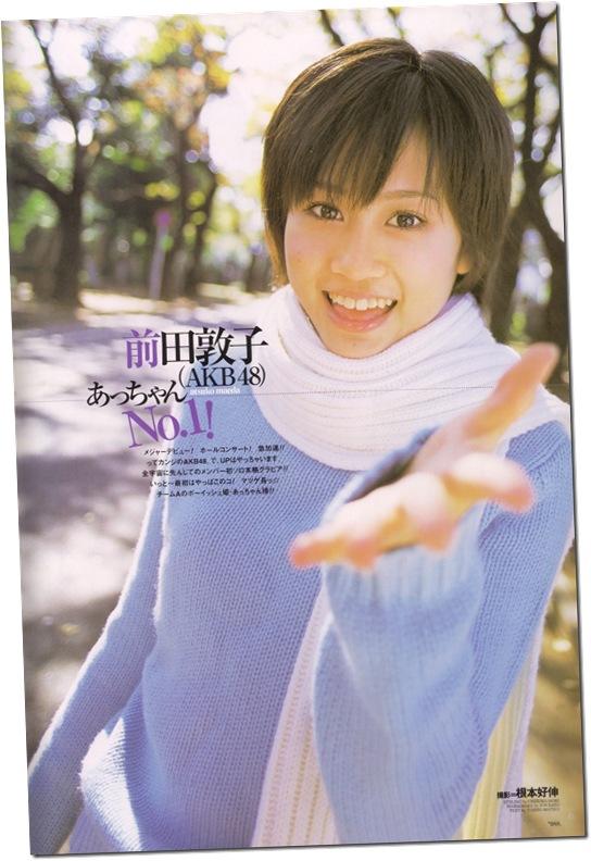 Maeda Atsuko in UTB Vol.178 February 2007 scan0001