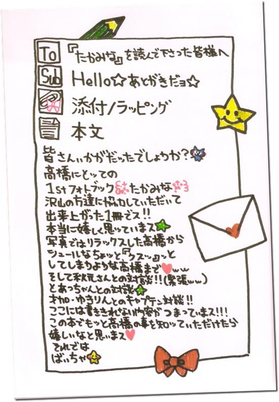 """Takahashi Minami """"Takamina"""" scan0002"""