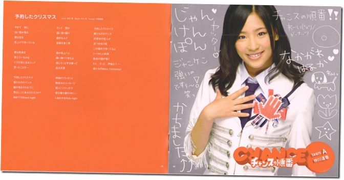 "AKB48 ""Chance no junban"" LE type A jacket scans"