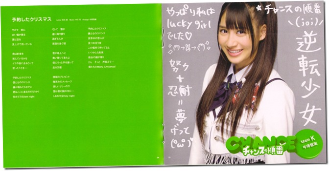 "AKB48 ""Chance no junban"" LE type K jacket scans"