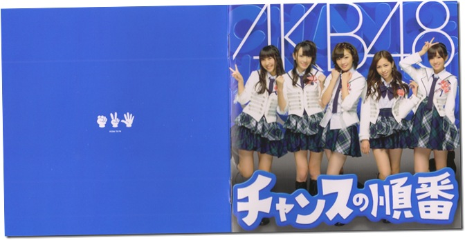 "AKB48 ""Chance no junban"" LE type B jacket scans"