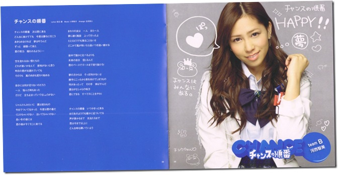 "AKB48 ""Chance no junban"" LE type B jacket scans"