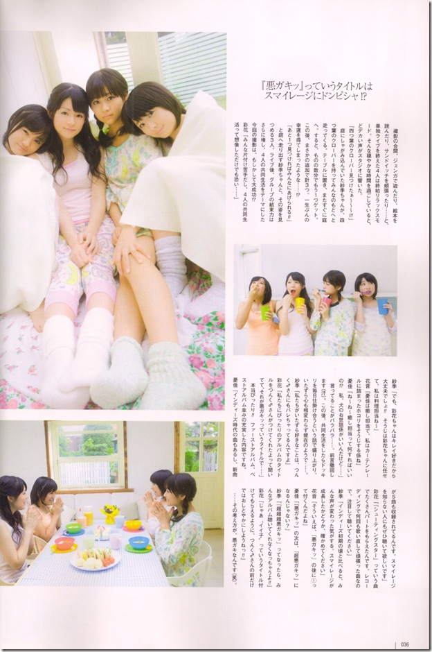 S/mileage in UTB Vol. 201 February 2011 scan0024
