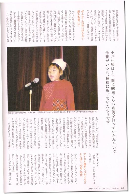 """Takahashi Minami """"Takamina"""" scan0035"""