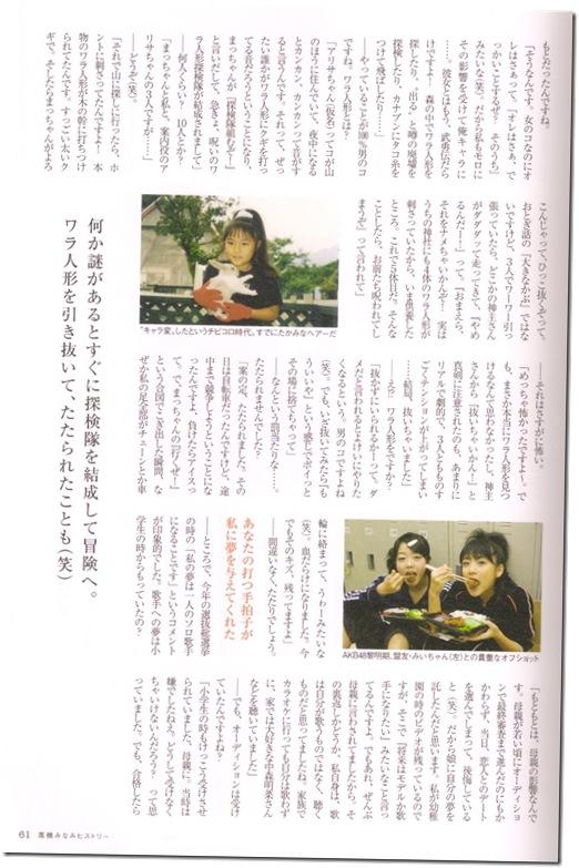 """Takahashi Minami """"Takamina"""" scan0036"""