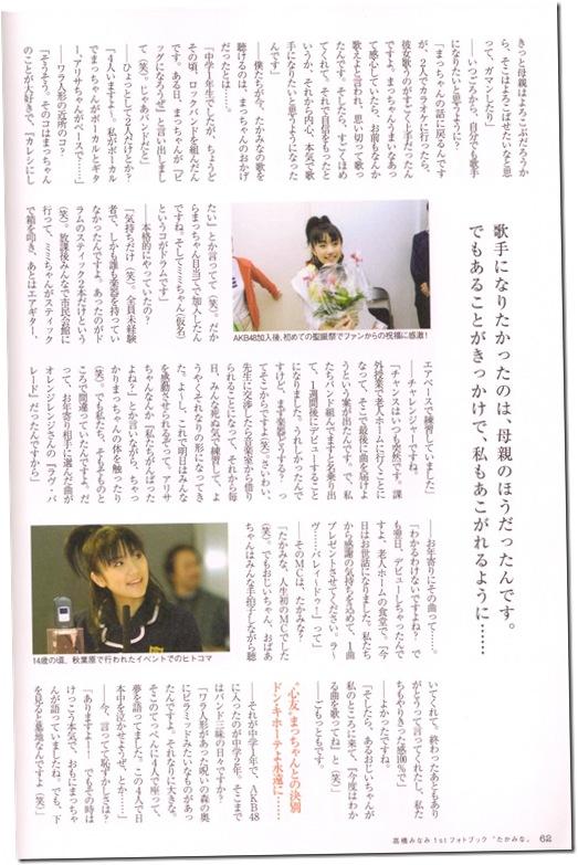 """Takahashi Minami """"Takamina"""" scan0037"""