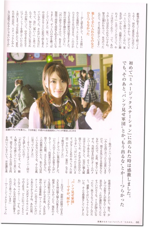 """Takahashi Minami """"Takamina"""" scan0040"""