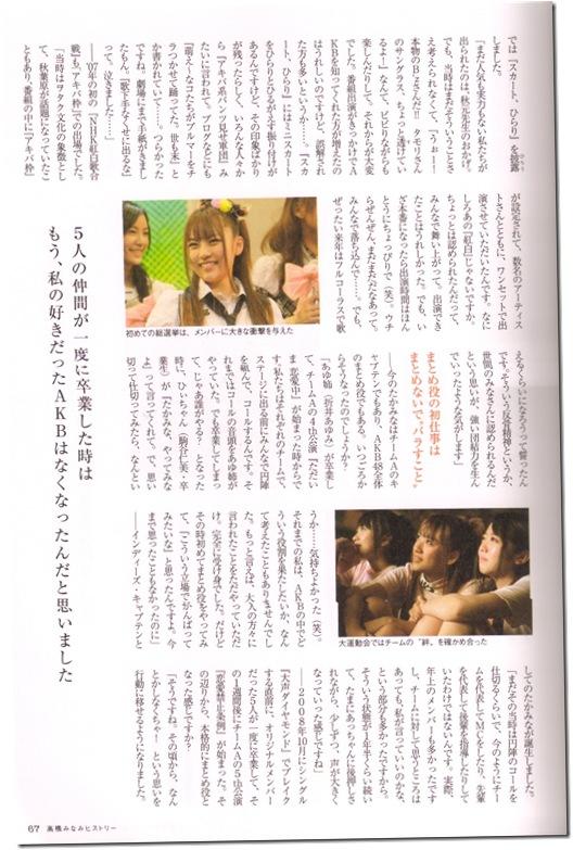 """Takahashi Minami """"Takamina"""" scan0041"""