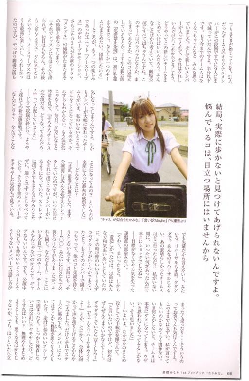 """Takahashi Minami """"Takamina"""" scan0042"""