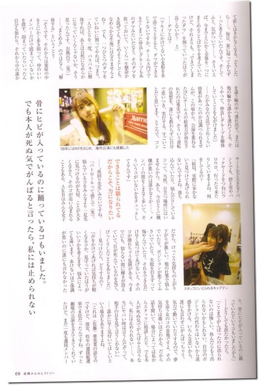 """Takahashi Minami """"Takamina"""" scan0043"""
