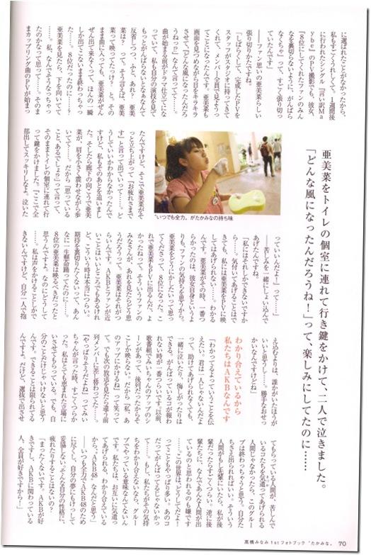 """Takahashi Minami """"Takamina"""" scan0044"""
