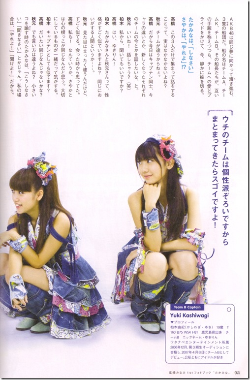 """Takahashi Minami """"Takamina"""" scan0049"""