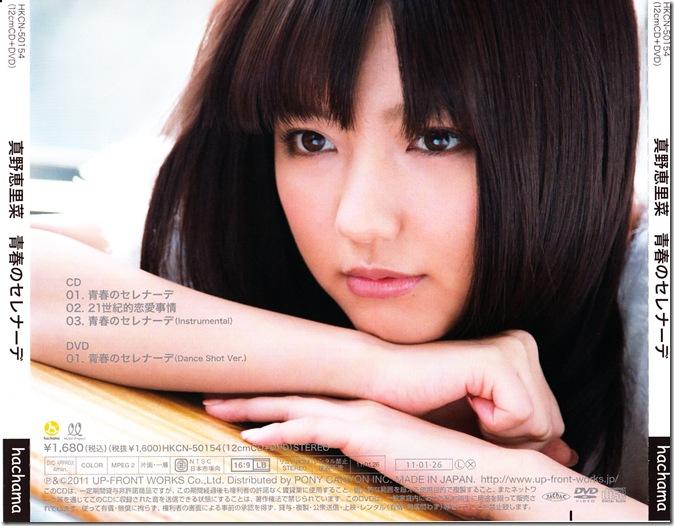 """Mano Erina """"Seishun no serenade"""" LE type A back cover scan"""