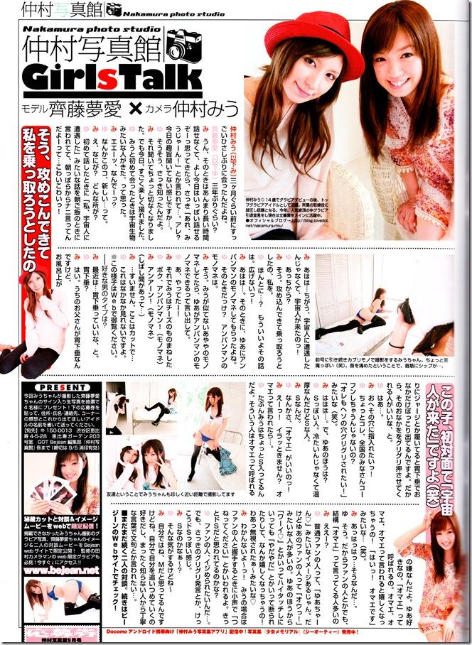Nakamura Miu & Saitou Yua in Bejean IMG_0002