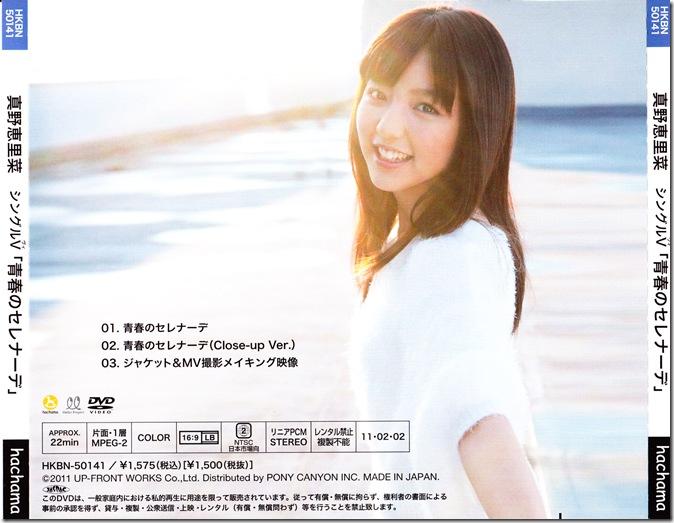 "Mano Erina ""Seishun no serenade"" pv DVD single back cover scan"