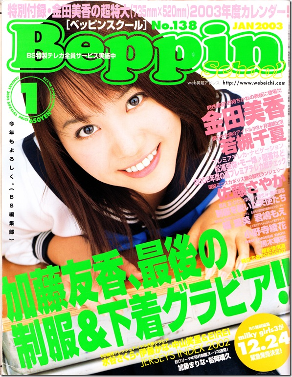 Beppin School January 2003 featuring cover girl Kaneda Mika