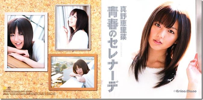 """Mano Erina """"Seishun no serenade"""" LE type A jacket scan"""