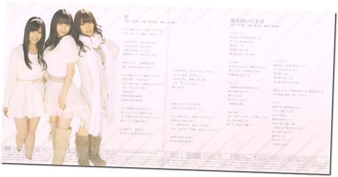 "French Kiss ""If"" LE type A inner jacket scan"