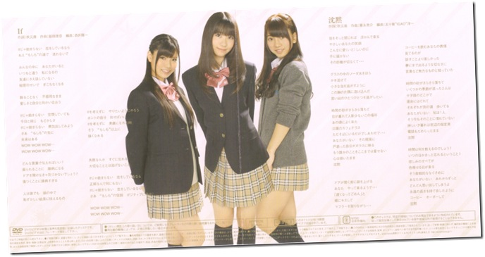 "French Kiss ""If"" LE type B inner jacket scan"