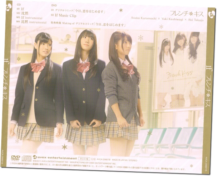 "French Kiss ""If"" LE type B back cover scan"