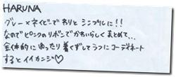 SCANDAL Haruna seifuku comment