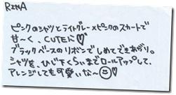 SCANDAL Rina seifuku comment