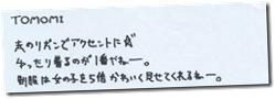 SCANDAL Tomomi seifuku comment