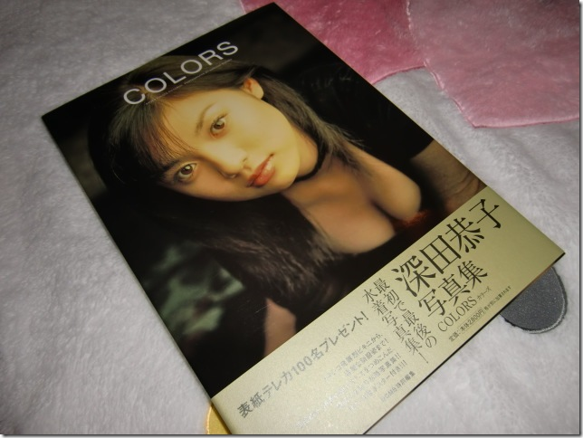 Fukada Kyoko Colors photo book