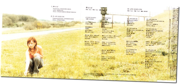 "Abe Natsumi ""Yume naraba""/""sora LIFE GOES ON"" CD single (inner jacket scan)"