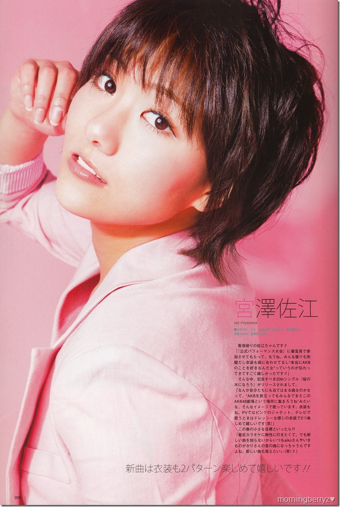 Miyazawa Sae in UTB Vol.202 April 2011