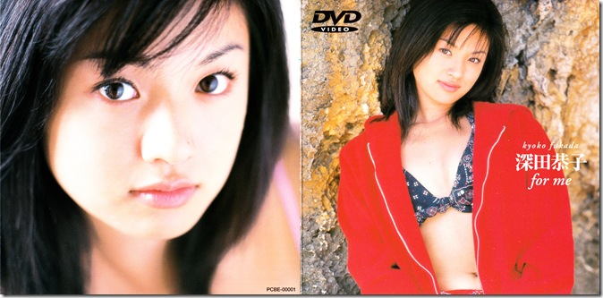 "Fukada Kyoko ""for me"" DVD"