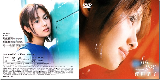 "Fukada Kyoko ""for you"" DVD jacket scan"