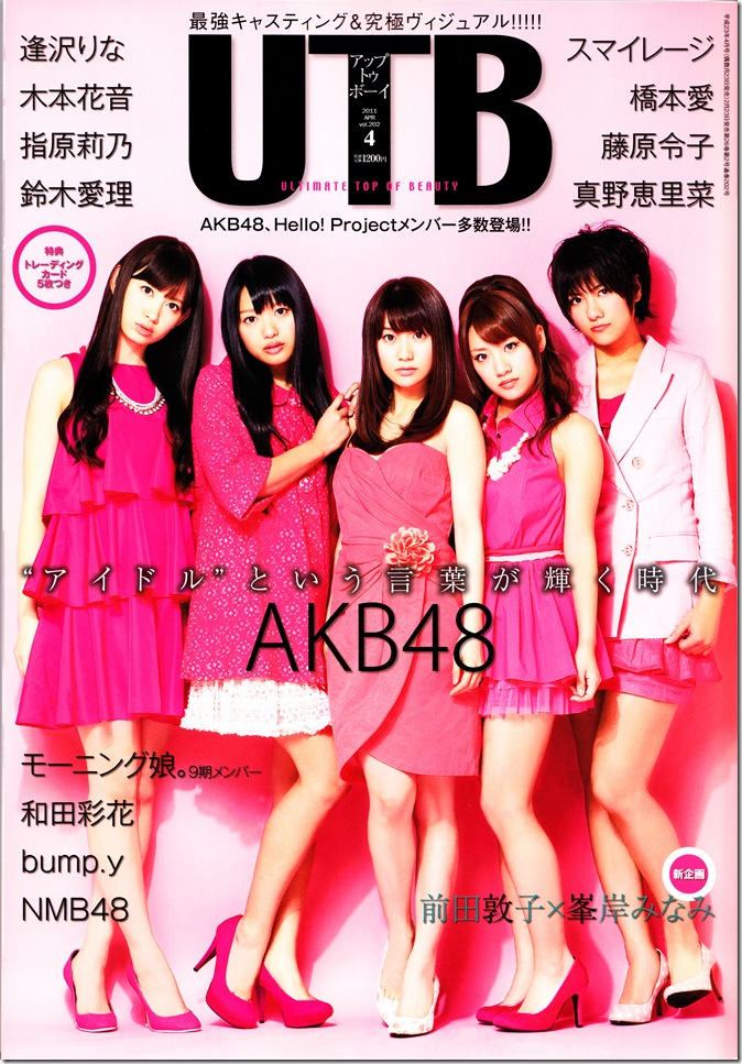 UTB Vol.202 April 2011 issue