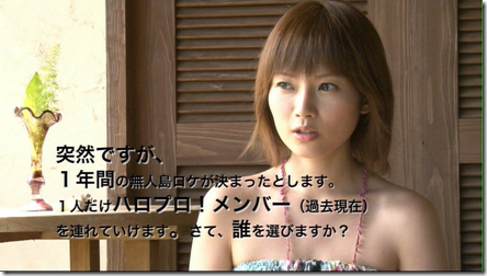 "Abe Natsumi in ""夏海"""