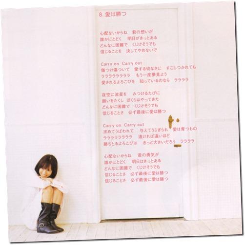 Ichikawa Yui Ai wa katsu (lyrics)