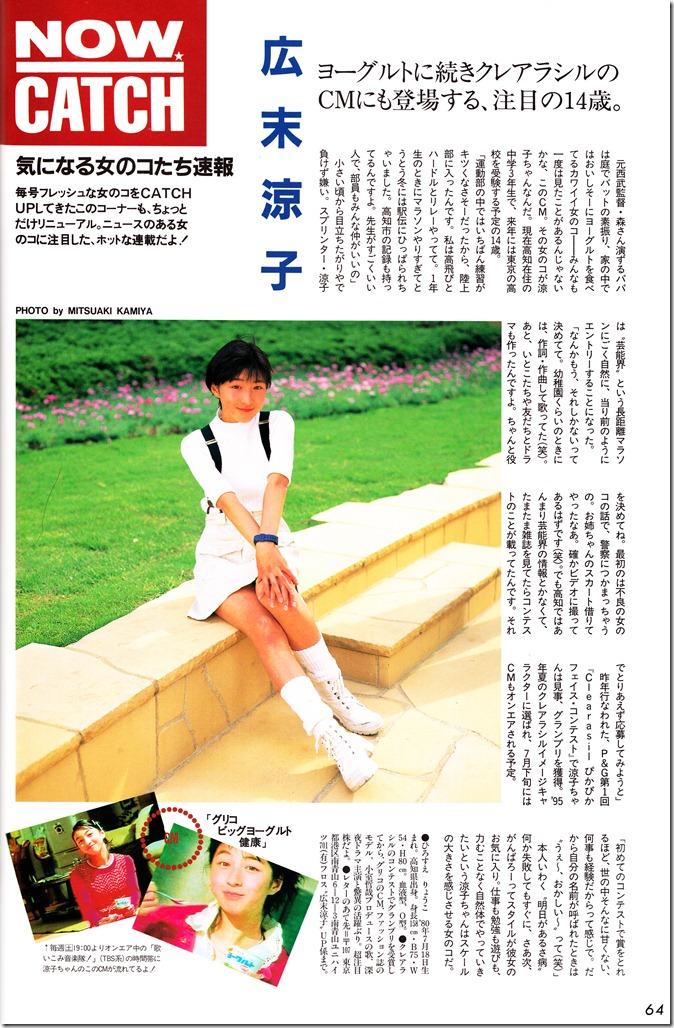 UTB Vol.57 August 1995 (39)